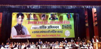 Dushyant Chautala 1