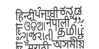 Sikh society angry over giving second language status to Telugu language in Haryana