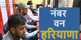 Haryana became number one in civil services