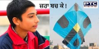 Hoshiarpur: Kite flying 13 year old boy Death falling the roof
