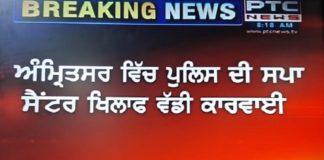 Amritsar Raid