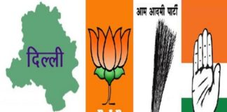 Delhi Assembly Elections: fight between AAP, BJP and Congress