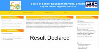 HTET 2019 result declared: Here's how to download