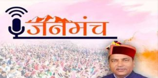90 percent grievances redressed by Janmanch claims Jairam Thakur