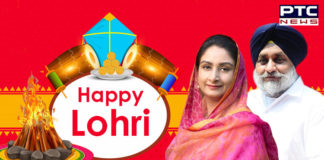 Happy Lohri 2020