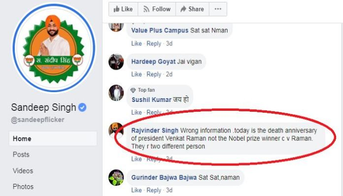 Why is Haryana's Minister of State for Sports Sandeep Singh confused?