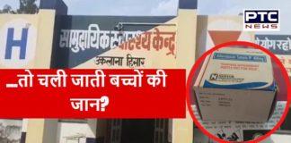Health Department sent Expiry date medicines to schools