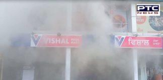 Vishal Mega Mart Fire Phase -5 In Mohali ,Arrived Fire Brigade