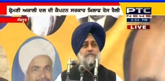 SAD Sangrur Rally , Shiromani Akali Dal |, Sukhbir Singh Badal , Congress