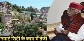 Governor asks to speed up Smart City projects of Shimla town