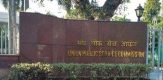 UPSC Civil Services Examination 2019 result Declared