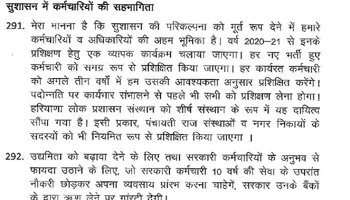 Haryana Budget 2020: कर्मचारियों को ये लाभ देगी हरियाणा सरकार