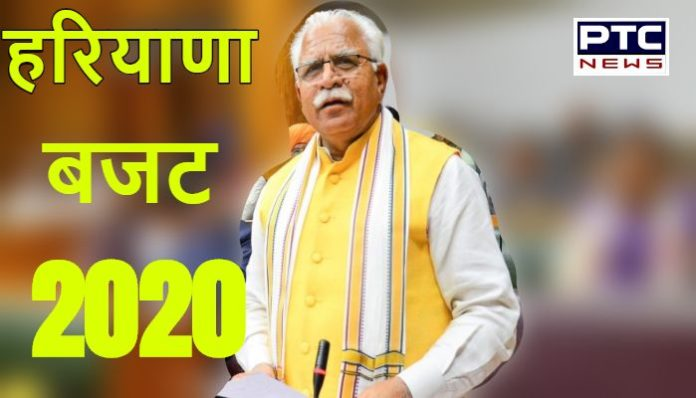 Haryana Budget 2020  