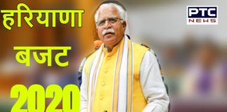 Haryana Budget 2020 Announcement for Traders hn