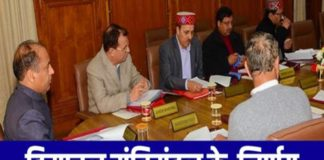 Himachal News | Himachal Pradesh cabinet decisions