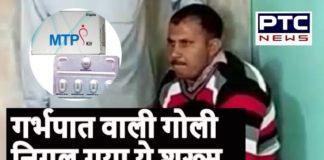 Haryana News | Fake Male Doctor swallowed Abortion pills