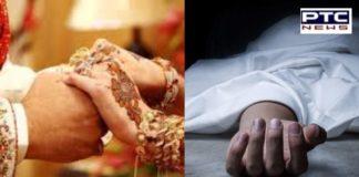 Sunam News ।wedding day bride Death ।Mother Said Girlfriend murder
