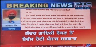 Punjab govt refuses to stop lacher singing