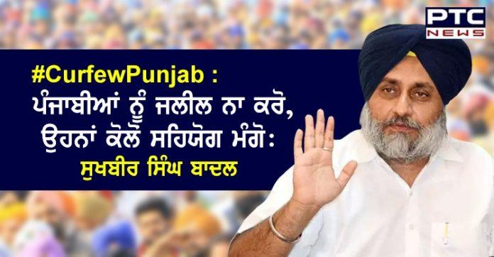 curfewinpunjab-dont-humiliate-punjabis-rather-seek-their-support-sukhbir-singh-badal