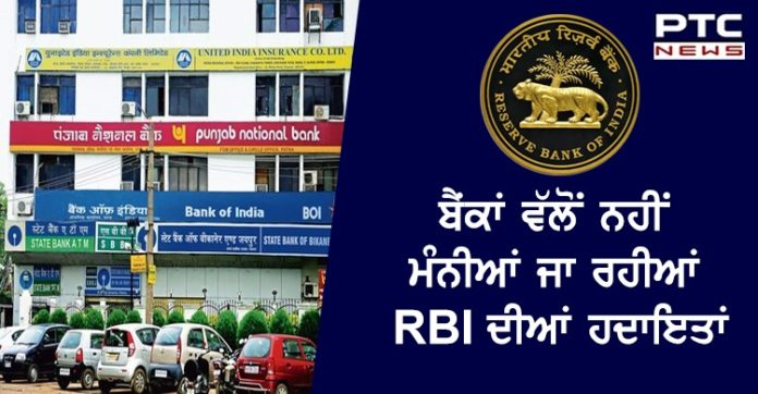 Despite RBI's 3 month moratorium on EMIs of all term loans, banks continue to send messages to pay loan