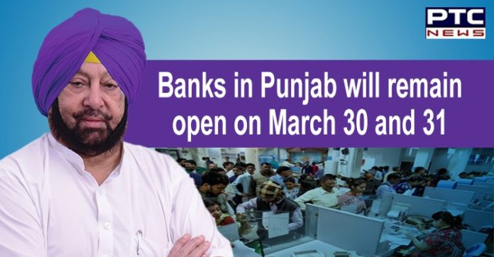 Government Issues Advisory For Banks Branches | Coronavirus Punjab Curfew