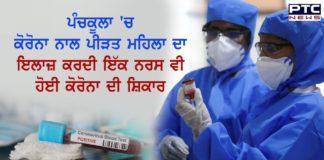 #COVID19 : Panchkula nurse tests positive for coronavirus
