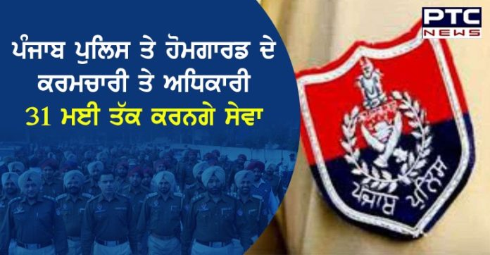 Punjab Police and Punjab Homeguard employees to serve till May 31, today to be free from service