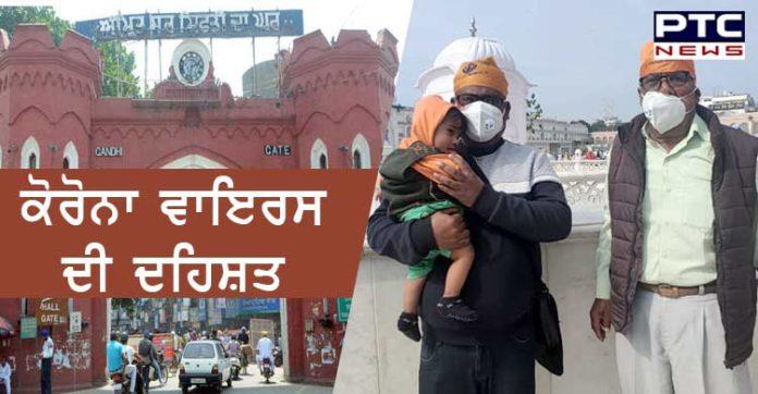 Coronavirus । Coronavirus India । Punjab News । Sri Harimandir Sahib Amritsar