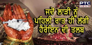 Newly married bride Craving for heroin First Day Demand for heroin Father-in-law family In Firozpur