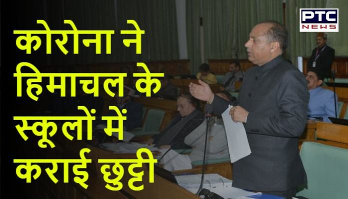 Coronavirus Himachal's School, Colleges and universities Closed till 31 March hn