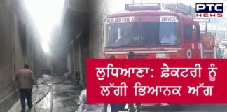 Ludhiana Rahon Road Garment factory Fire, Fire brigade 15 vehicles arrived on the spot