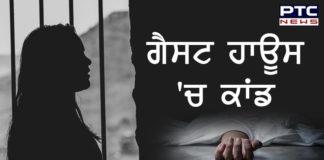 Sri Darbar Sahib Amritsar Near Guest house Found dead body of girl