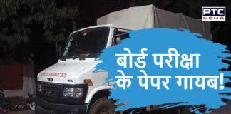 Haryana board paper goes missing ahead of exam