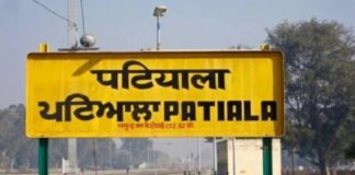 Patiala: Deputy Commissioner imposes 'Janta Curfew' from March 22 to 24