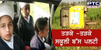School bus Accident High speed Due In Kharar Near Mohali ,20 school children Rider