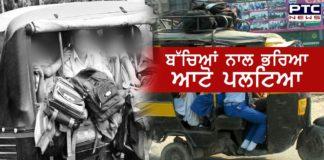 Ludhiana pavilion Mall school children Auto Accident, Many children injured