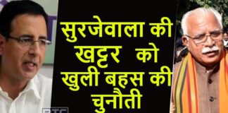 Randeep Surjewala open debate challenge to CM Manohar Lal Khattar