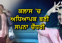 sapna-choudhary-song-on-female-teacher-dance-video-viral-after-suspended-6-teachers