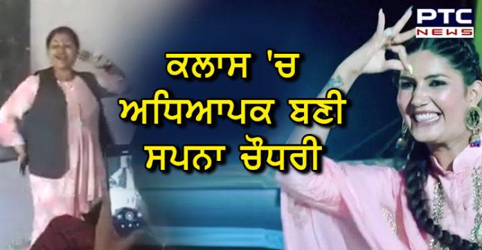 sapna-choudhary-song-on-female-teacher-dance-video-viral-after-suspended-6-teachers