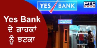 Yes Bank customers । Reserve Bank of India। Breaking news