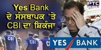 Yes Bank case: CBI raids 7 locations in Mumbai linked to founder Rana Kapoor, others