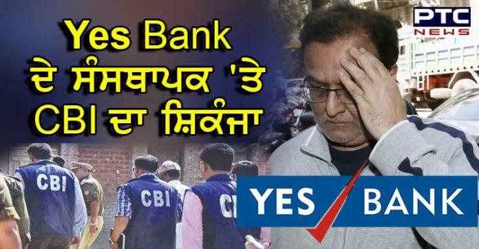 Yes Bank case: CBI raids 7 locations in Mumbai linked to founder Rana Kapoor, others