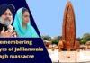 Jallianwala Bagh massacre | Sukhbir Singh Badal | Harsimrat Kaur | Narendra Modi