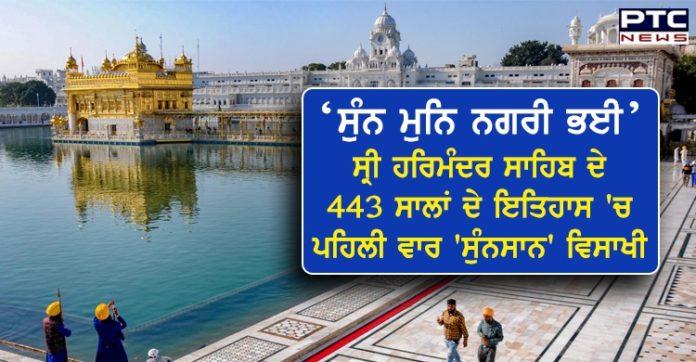 Sri Darbar Sahib Vaisakhi Amritsar