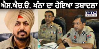 SHO Sadar Khanna transferred, Departmental inquiry initiated in stripping case