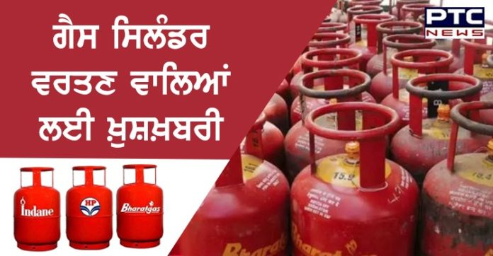 LPG Gas Cylinder Low prices In in India Today (01 April 2020)