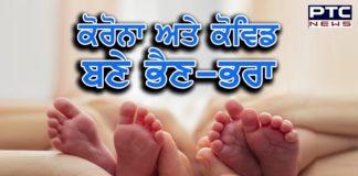 Chhattisgarh couple names their newborn twins as 'Covid' and 'Corona'