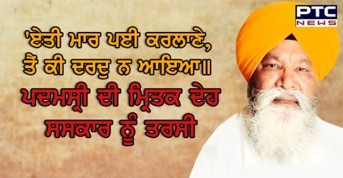 Padma Shri Bhai Nirmal Singh Khalsa Do not allow the cremation By Congress Counsellor