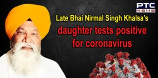 Bhai Nirmal Singh Khalsa Daughter Coronavirus Positive | Punjab Confirmed Case