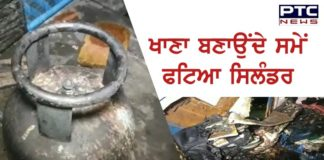 Ludhiana Cylinder Blast, husband and wife including Children injured